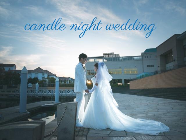 candle night wedding~幸福の灯を贈る日~